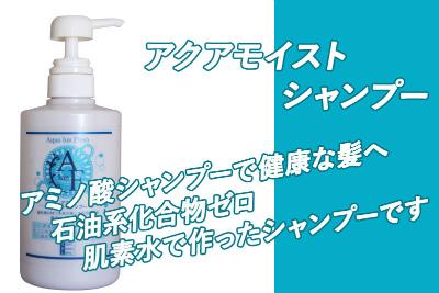 石油系化合物を含まない高級アミノ酸シャンプー。アクアモイストシャンプー。