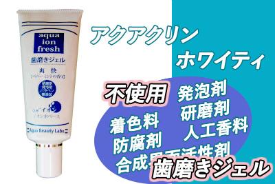 研磨剤、発泡剤、着色料、防腐剤、人工香料、合成界面活性剤不使用のジェル状歯磨き粉。