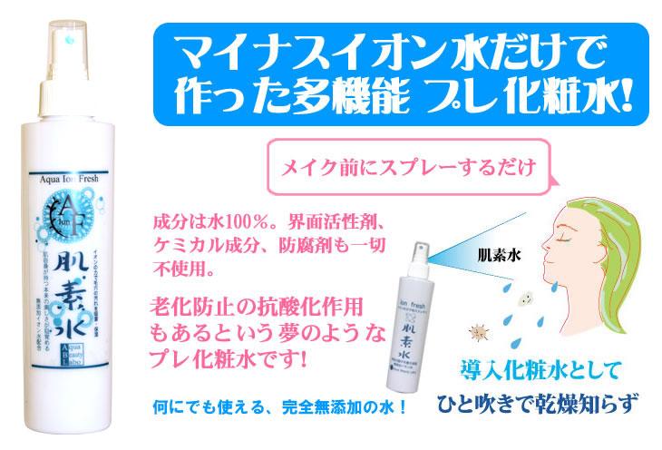 肌素水はマイナスイオン水だけで作った多機能プレ化粧水。メイク前にスプレーするだけ