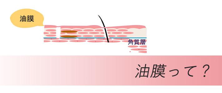 油膜がお肌に悪い理由は角質層に関係があります。