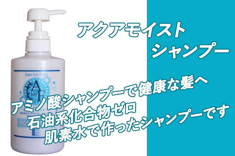 アクアモイストシャンプー|アミノ酸系シャンプーで健康な髪へ。石油系化合物不使用。イオン水で作ったシャンプーです。