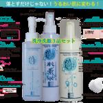 清浄洗顔3品セット|肌を育てる洗顔