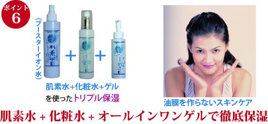 肌素水+化粧水+ゲルで徹底保湿