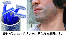 青ヒゲ剃刀