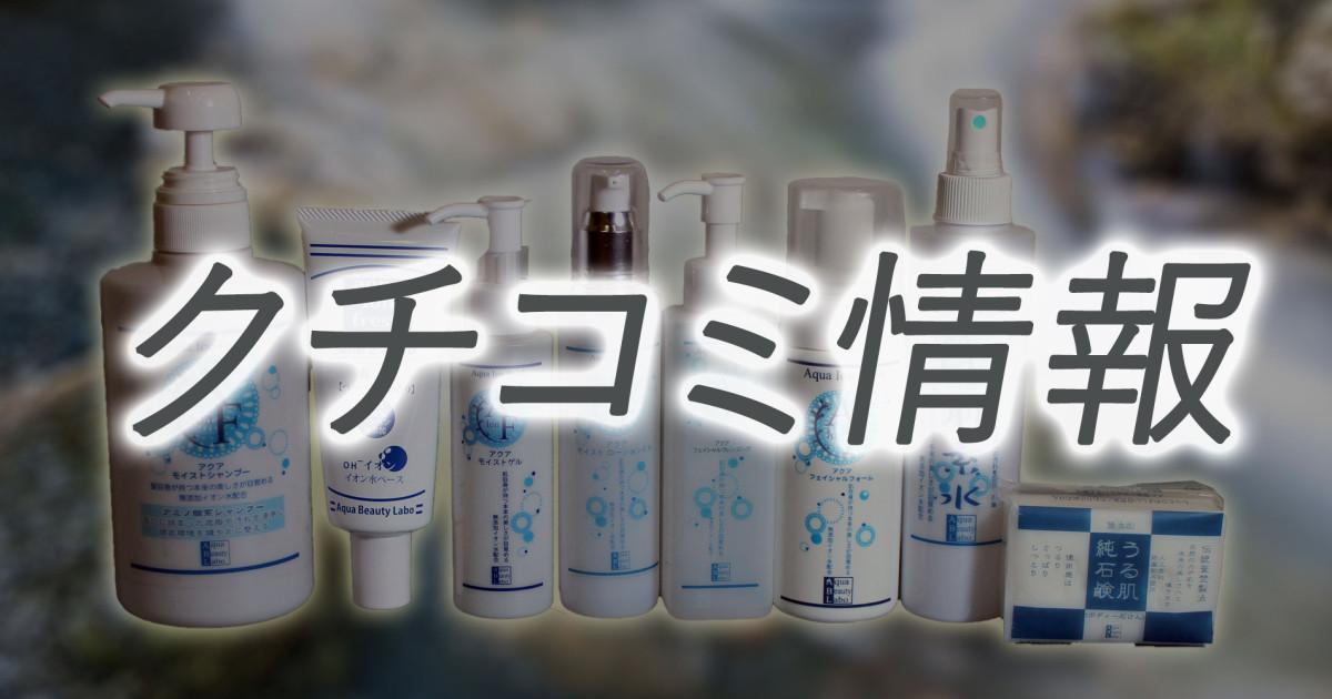 自然は化粧水クチコミ情報