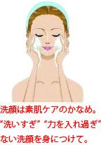 洗顔は素肌ケアの要