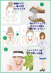 肌をいたわる洗顔