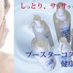 老け顔の原因は乾燥!?乾燥対策で−10歳肌は簡単に手に入る?