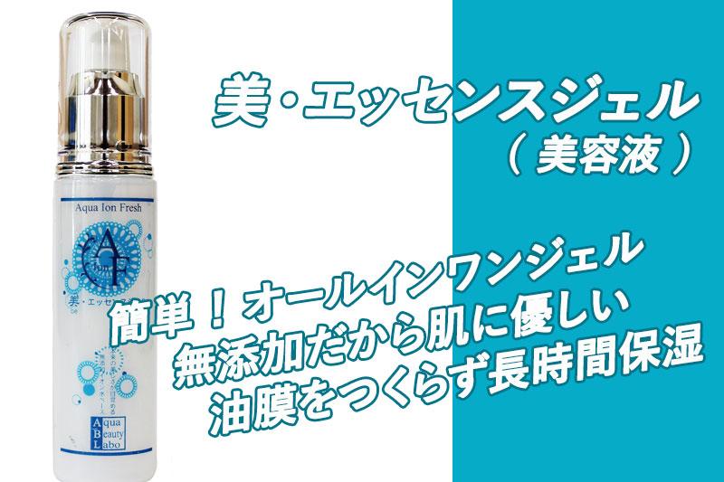 美・エッセンスジェル|簡単オールインワンジェル。無添加だから肌に優しい。油膜をつくらず長時間保湿。
