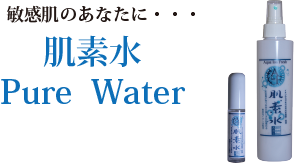 肌素水使い方2